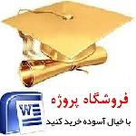 609610x150 - تحقیق نتايج و پيامدهاي سياسي انقلاب اسلامي ايران  37 ص - ورد